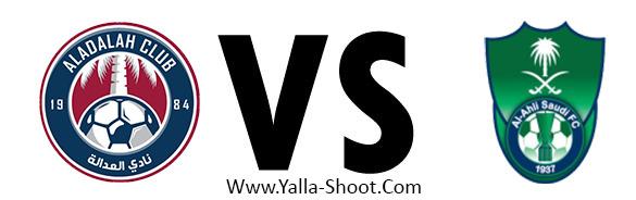 alahli-sudia-vs-al-adalh