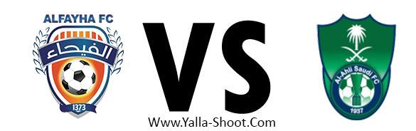 alahli-sudia-vs-al-feiha