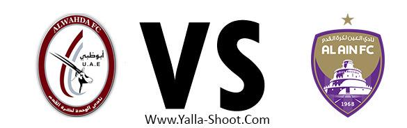 alain-vs-alwehda-ae