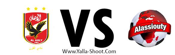 alasyoty-vs-al-ahly