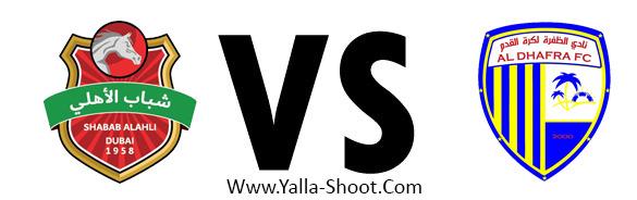 aldhafra-vs-al-ahly