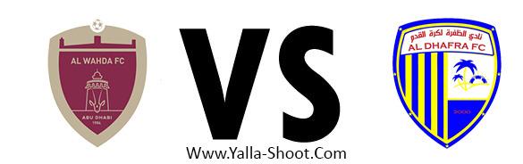 aldhafra-vs-al-wehda
