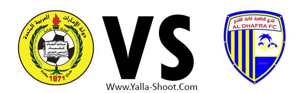 aldhafra-vs-ittihad-kalba
