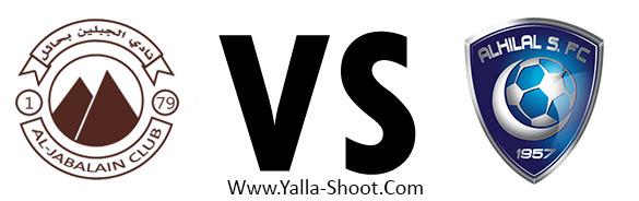 alhilal-vs-al-jabalain