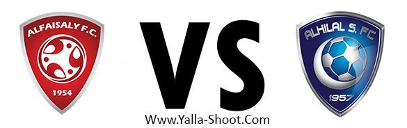 alhilal-vs-alfaisaly-sa