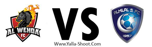 alhilal-vs-alwehda-saudi