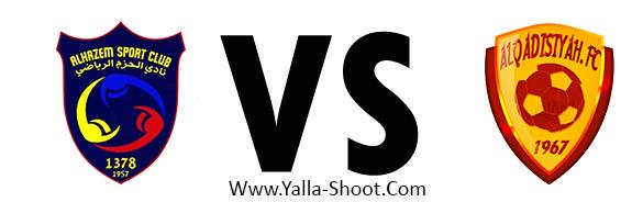 alqadasiya-sa-vs-alhazm