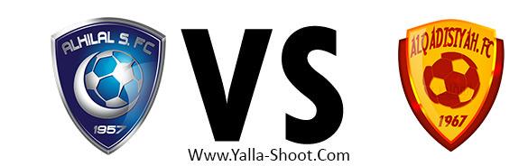 alqadasiya-sa-vs-alhilal