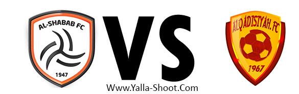 alqadasiya-sa-vs-alshabab