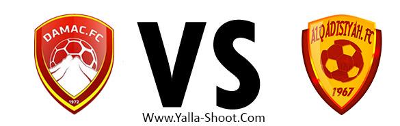 alqadasiya-sa-vs-damac