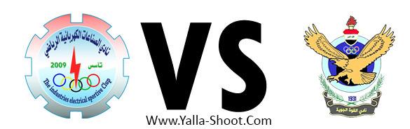 alquwa-aljawiya-vs-alsinaat-alkahrabaiya