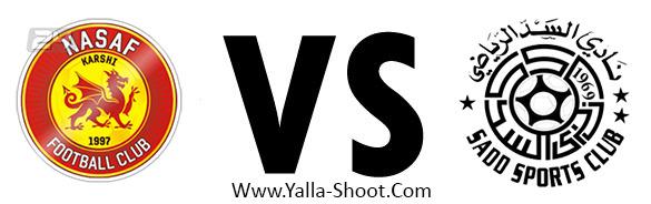 alsadd-vs-nasaf-qarshi