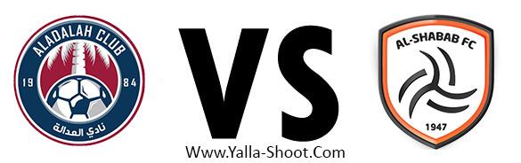 alshabab-vs-al-adalh