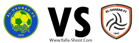 alshabab-vs-al-orubah