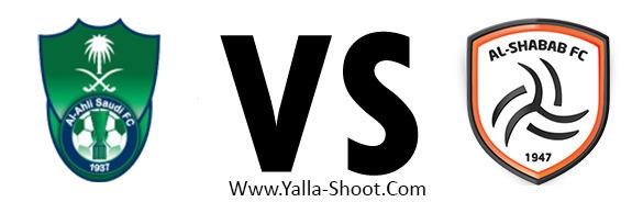 alshabab-vs-alahli-sudia