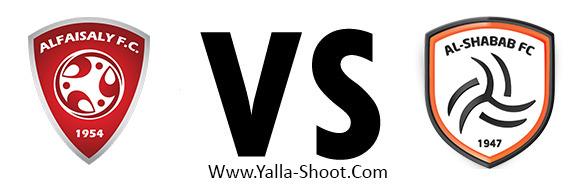 alshabab-vs-alfaisaly-sa