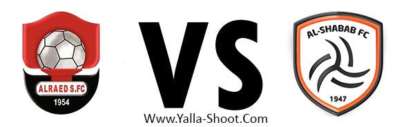 alshabab-vs-alraed