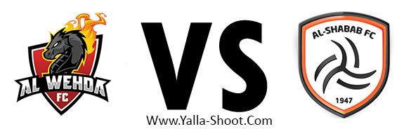 alshabab-vs-alwehda-saudi