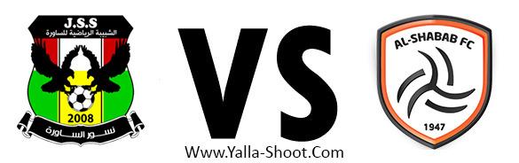 alshabab-vs-js-saoura