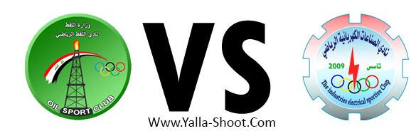 alsinaat-alkahrabaiya-vs-al-naft