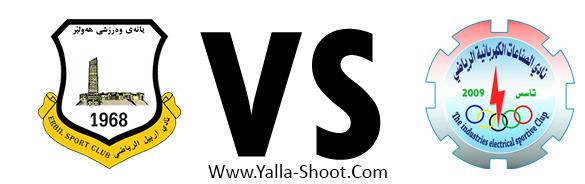 alsinaat-alkahrabaiya-vs-arbil