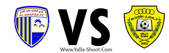 alwasl-vs-aldhafra
