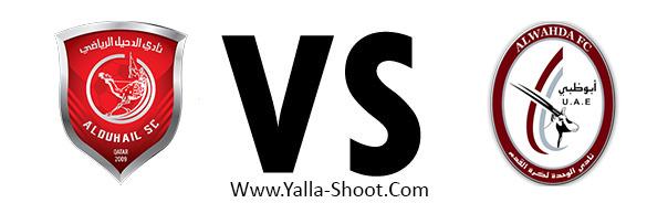 alwehda-ae-vs-al-duhail