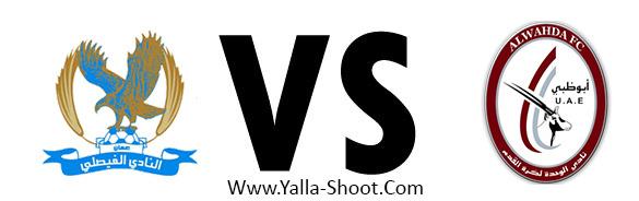 alwehda-ae-vs-al-faisaly