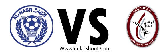 alwehda-ae-vs-al-nasr-ue