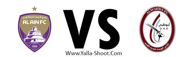 alwehda-ae-vs-alain