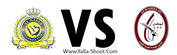 alwehda-ae-vs-alnasr