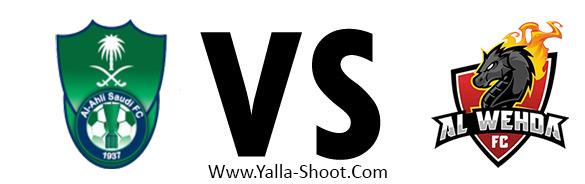 alwehda-saudi-vs-alahli-sudia