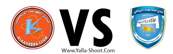 amanet-baghdad-vs-al-kahrabaa