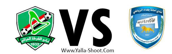 amanet-baghdad-vs-al-shorta