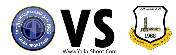 arbil-vs-al-talaba