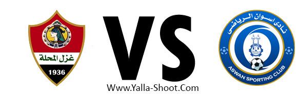 aswan-vs-ghazl-el-mahallah