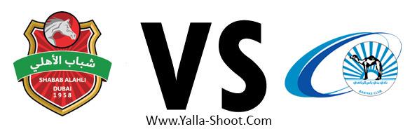baniyas-vs-al-ahly