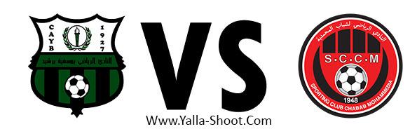 chabab-mohammedia-vs-cayb