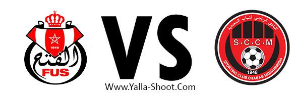 chabab-mohammedia-vs-fus-rabat