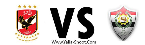 el-entag-el-harby--vs-al-ahly