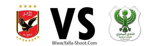 el-masry-club-vs-al-ahly-sc
