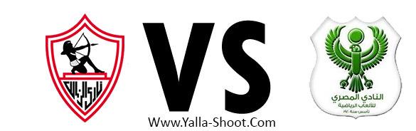 el-masry-vs-al-zamalek