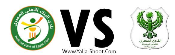 el-masry-vs-national-bank