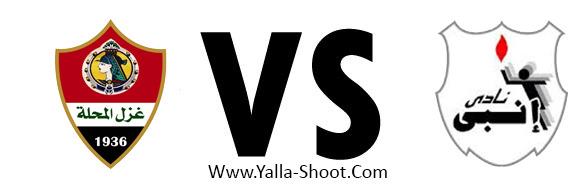 enppi-vs-ghazl-el-mahallah
