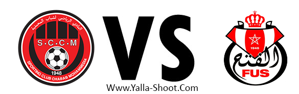 fus-rabat-vs-chabab-mohammedia