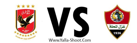 ghazl-el-mahallah-vs-al-ahly