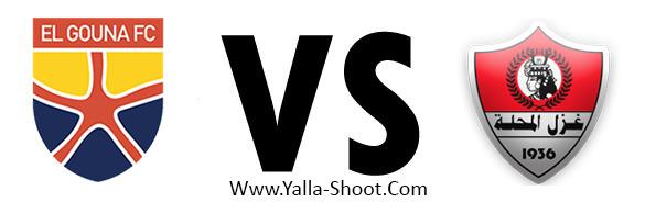 ghazl-el-mahallah-vs-al-gounah
