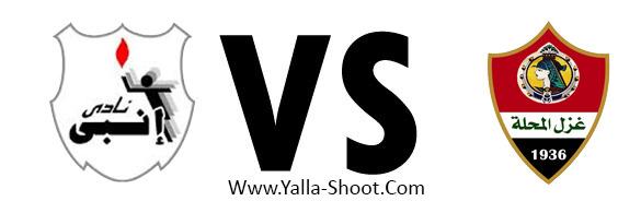 ghazl-el-mahallah-vs-enppi