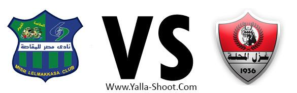ghazl-el-mahallah-vs-misr-elmaqasah