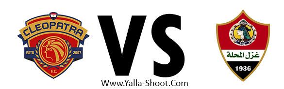 ghazl-el-mahallah-vs-serameka